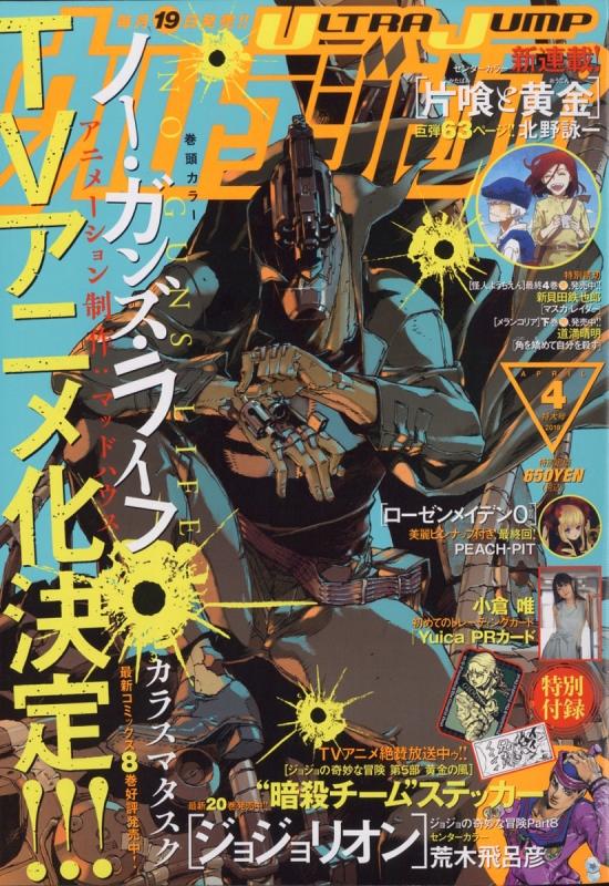 caa11ad5e El manga  No Guns Life  será adaptado como anime por el estudio Madhouse