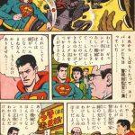 Superman estilo manga según Tatsuo Yoshida, creador de Meteoro